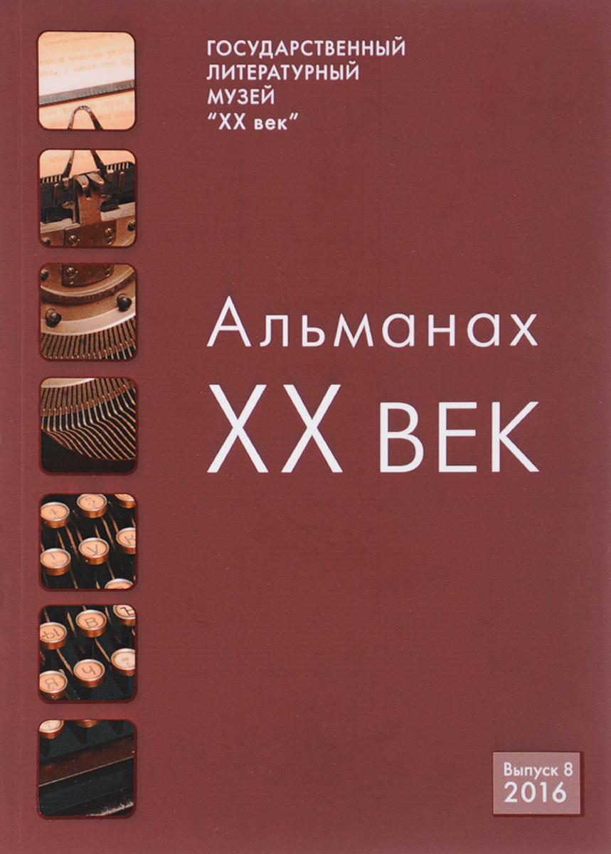 "Альманах ""XX век"". Выпуск 8, 2016"