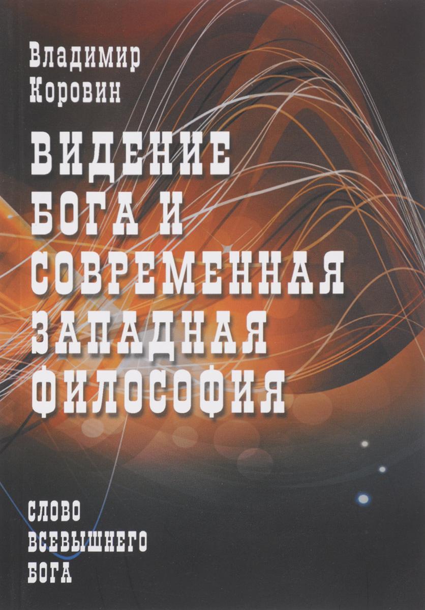 Владимир Коровин Видение Бога и современная западная философия
