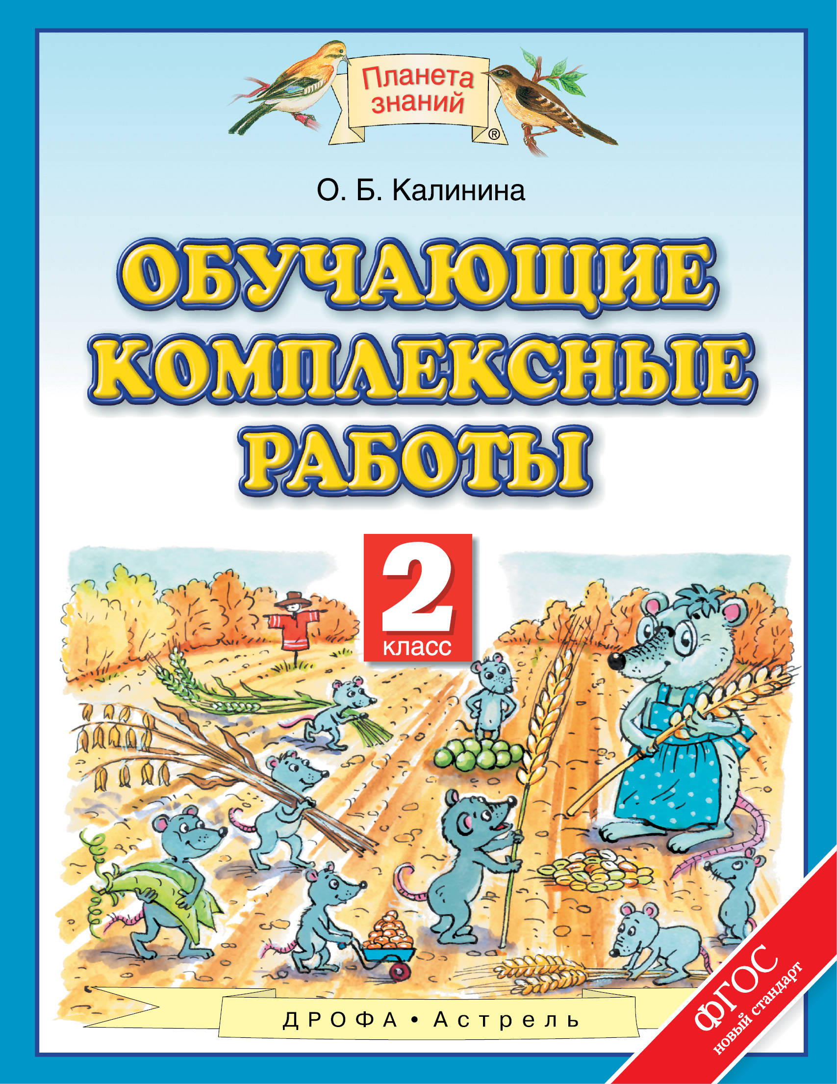 О. Б. Калинина Обучающие комплексные работы. 2 класс