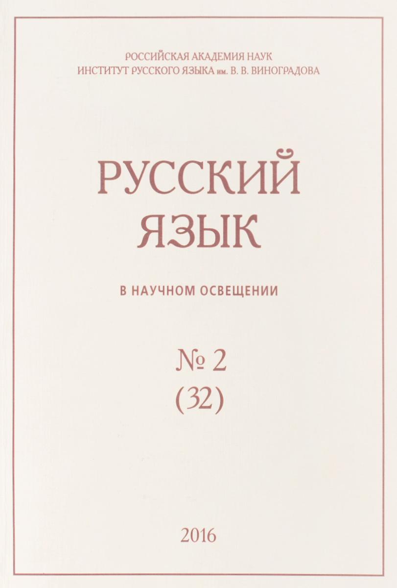 Русский язык в научном освещении, №2 (32), 2016 цена