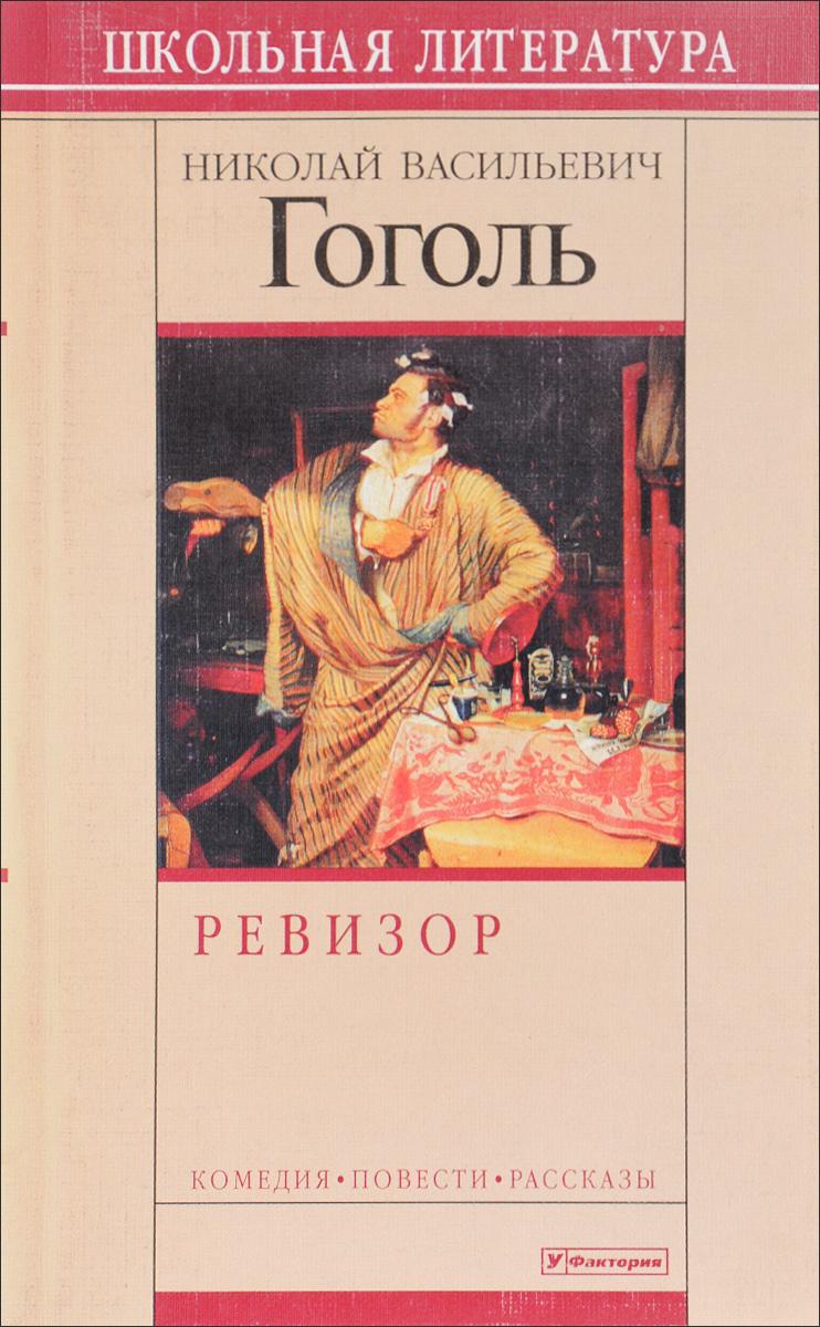 Н. В. Гоголь Повести. Ревизор