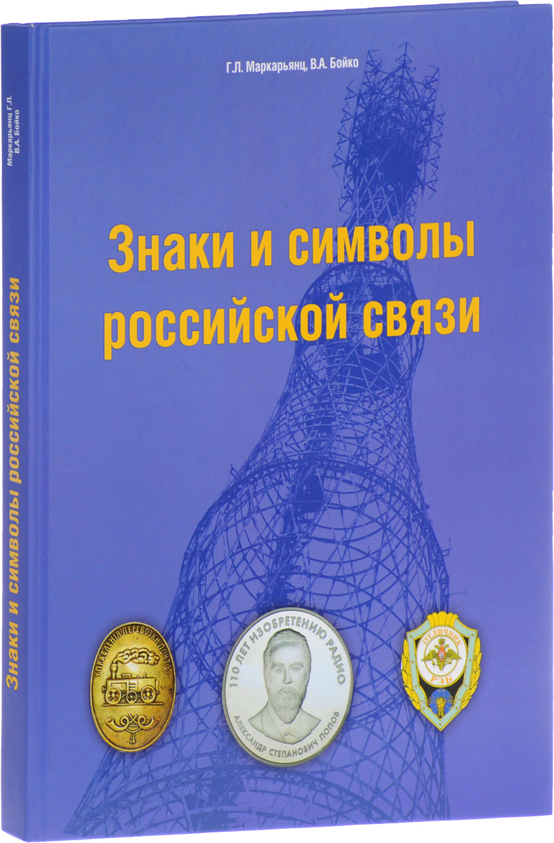 Г. Л. Маркарьянц, В. А. Бойко Знаки и символы российской связи. Справочник