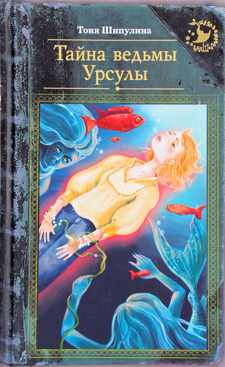 цена на Тоня Шипулина Тайна ведьмы Урсулы