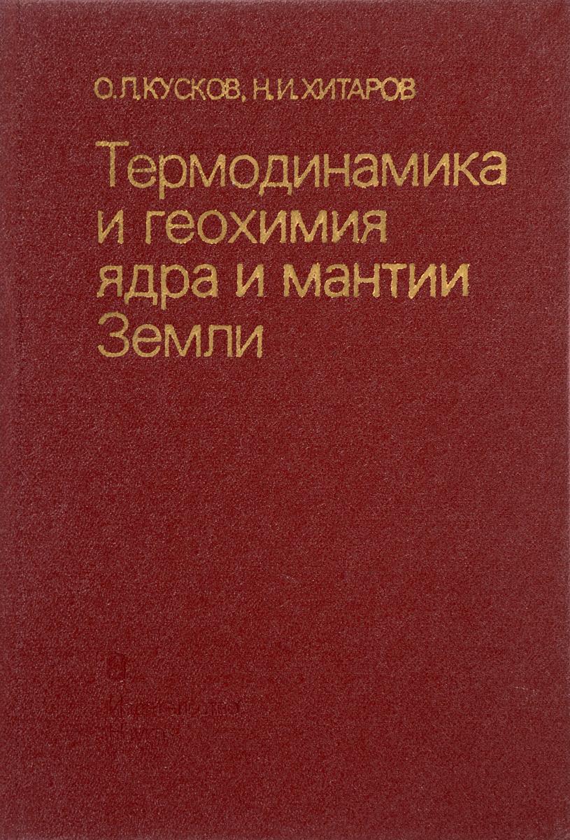 Кусков О., Хитаров Н. Термодинамика и геохимия ядра и мантии Земли