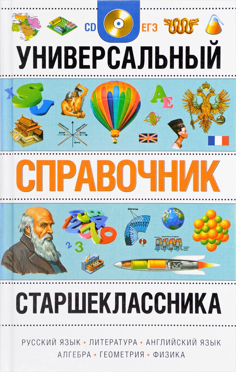 Универсальный справочник старшеклассника + CD
