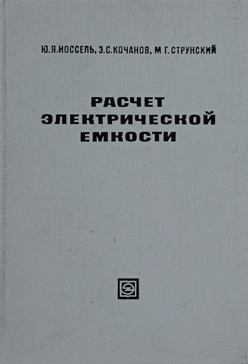 Иоссель Ю., Кочанов Э., Струнский М. Расчет электрической емкости