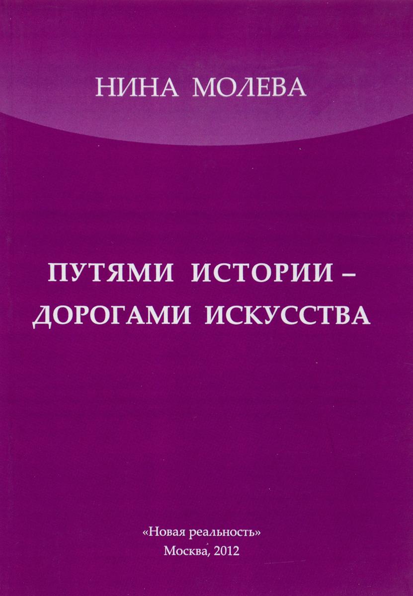Н.М. Молева Путями истории - дорогами искусства.