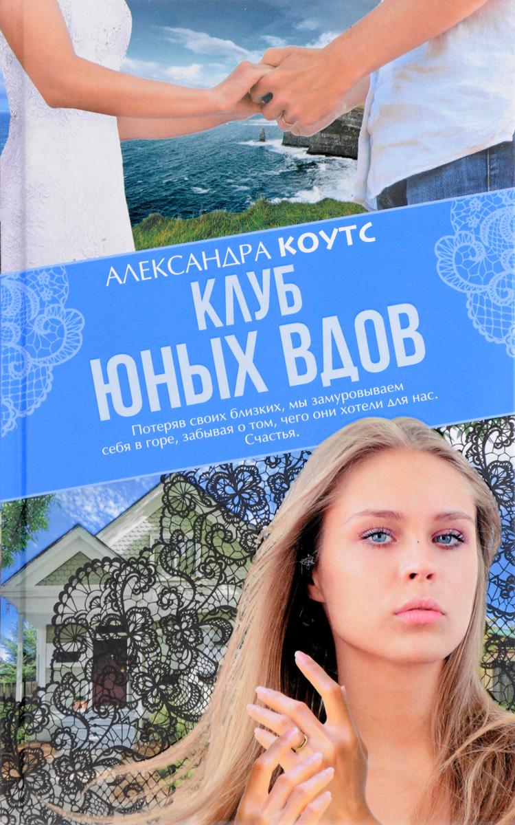 Александра Коутс Клуб юных вдов