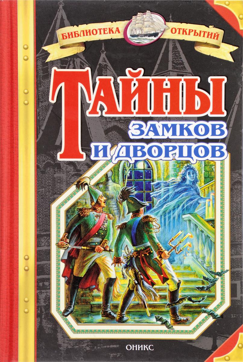В. Малов Тайны замков и дворцов тайны московских замков 2017 09 09t16 00