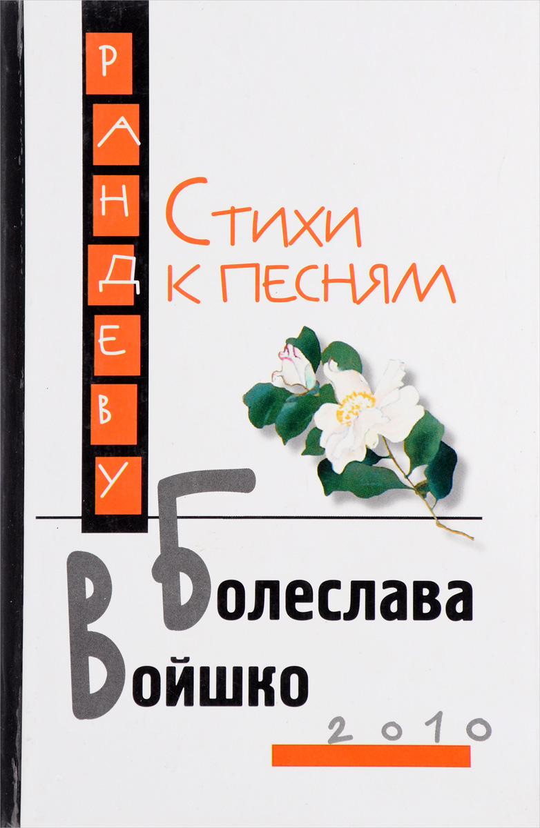 Б. Войшко Рандеву. Стихи к песням