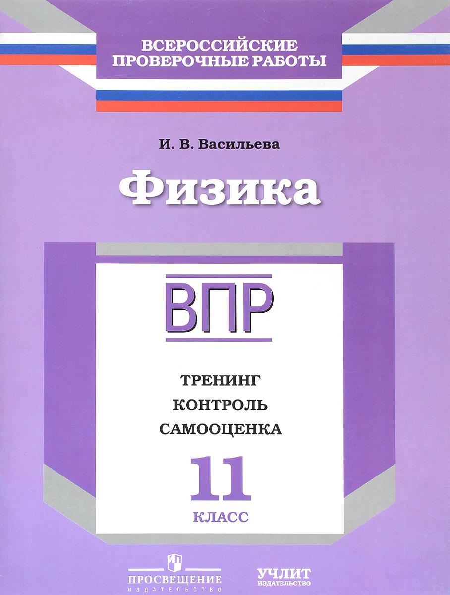 И. В. Васильева Физика. 11 класс. Тренинг, контроль, самооценка. Рабочая тетрадь