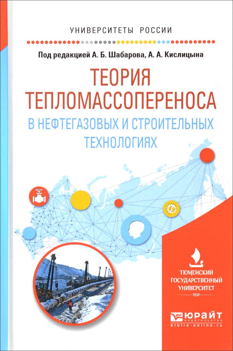 Теория тепломассопереноса в нефтегазовых и строительных технологиях. Учебное пособие