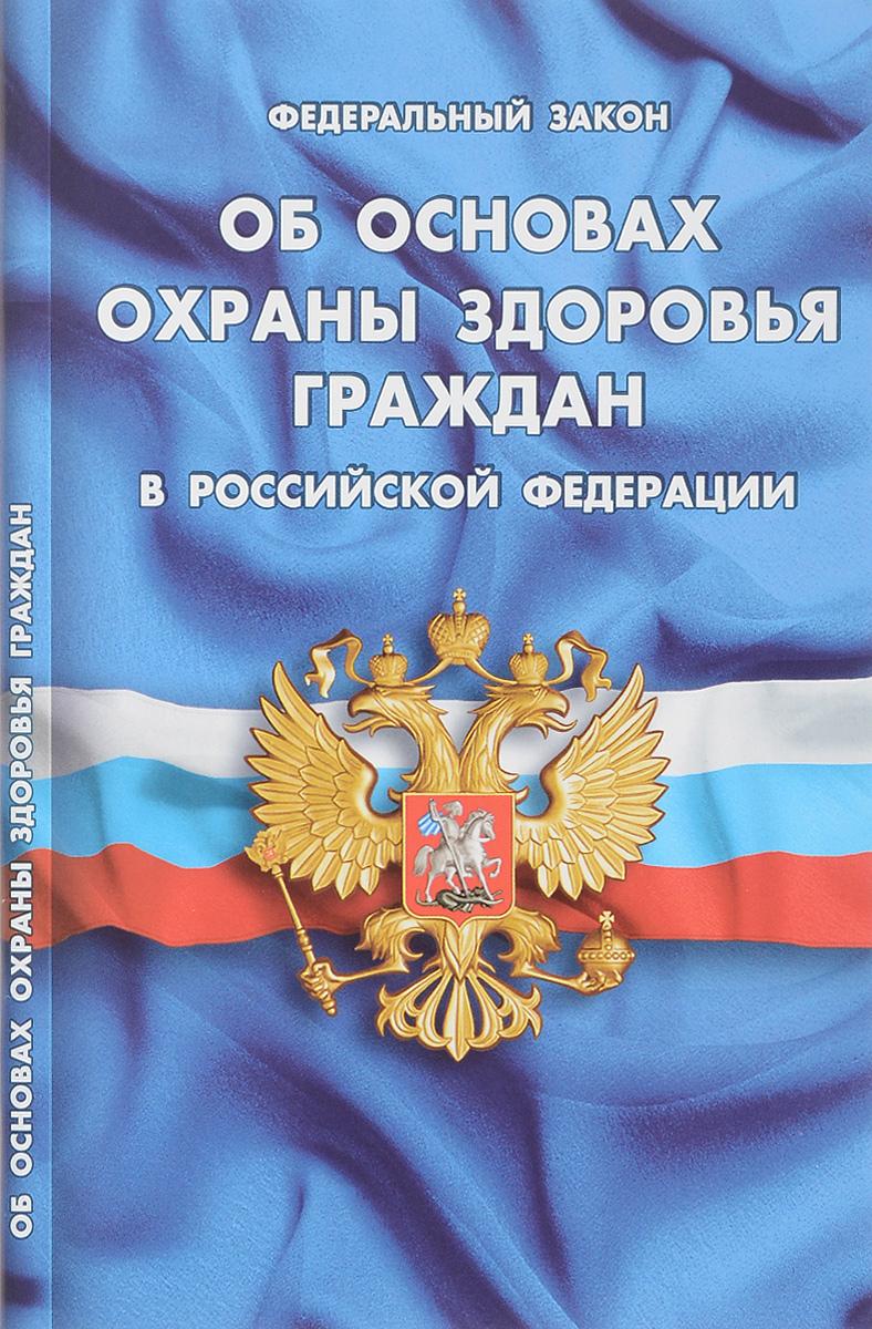 Федеральный закон Об основах охраны здоровья граждан в Российской Федерации федеральный закон об основах туристской деятельности в российской федерации