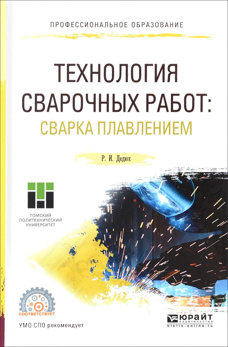 Р. И. Дедюх Технология сварочных работ. Сварка плавлением. Учебное пособие