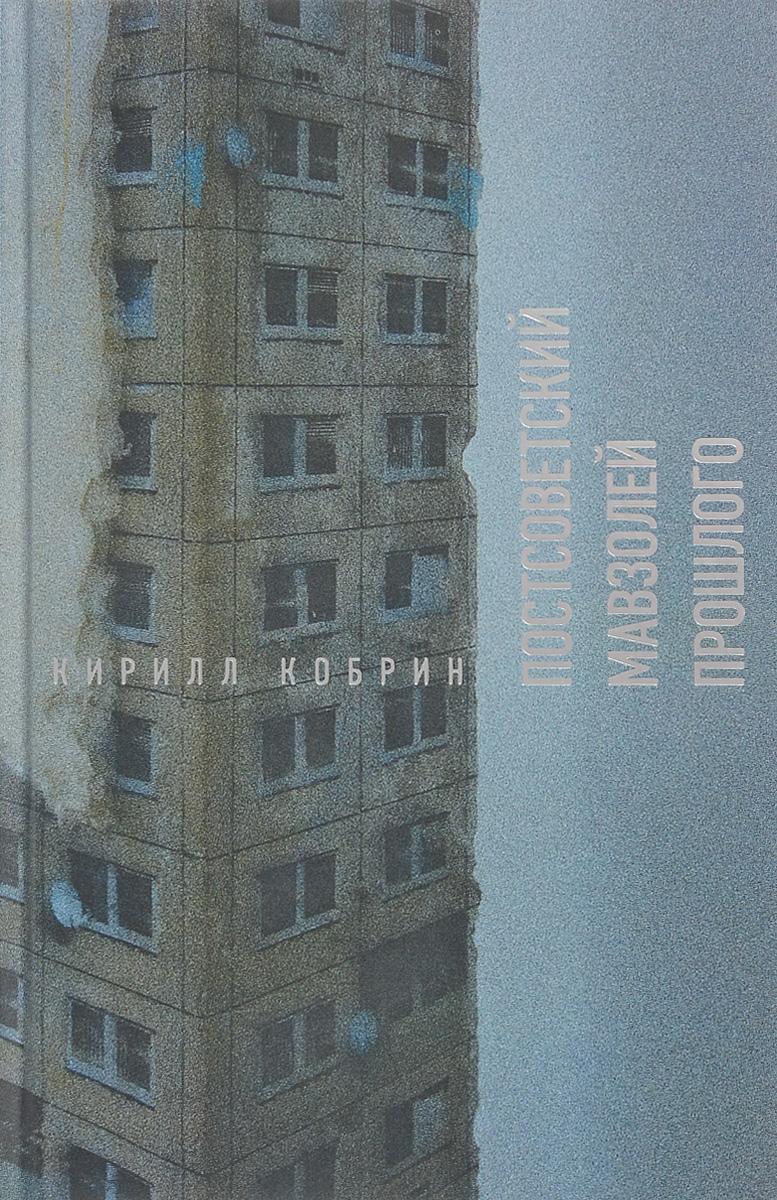 Кирилл Кобрин Постсоветский мавзолей прошлого. Истории времен Путина