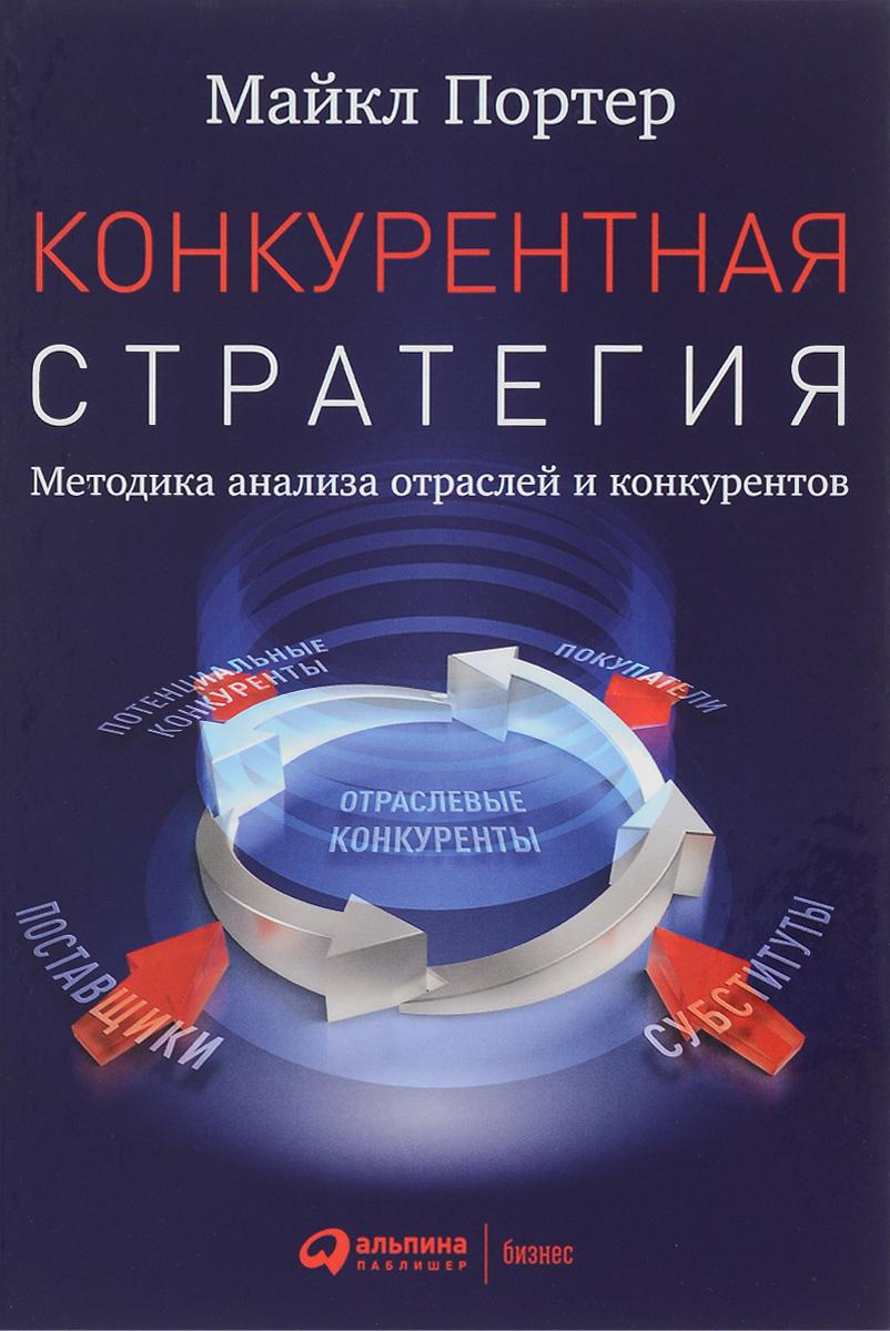 Конкурентная стратегия. Методика анализа отраслей и конкурентов В книге представлен анализ...