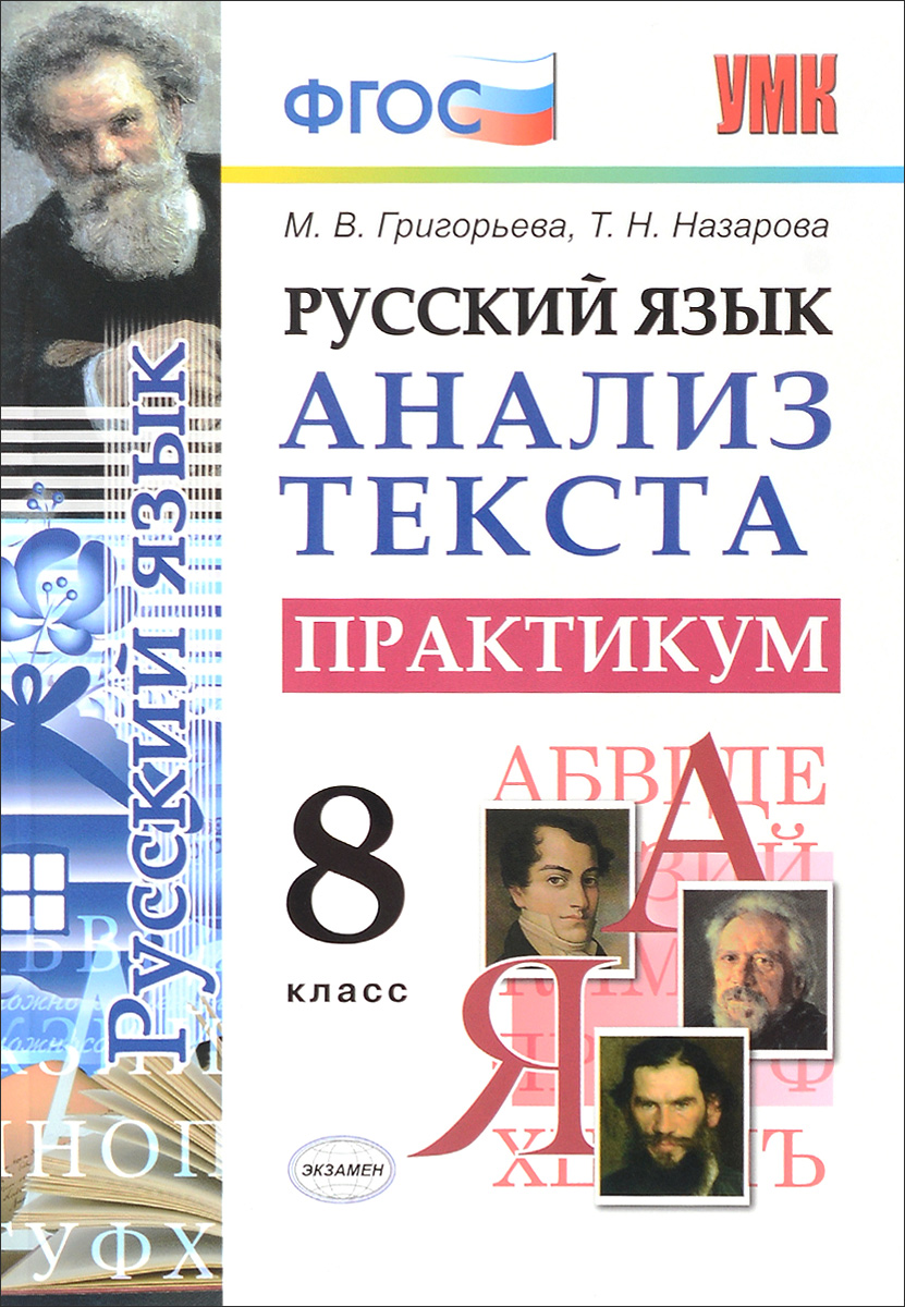 все цены на М. В. Григорьева, Т. Н. Назарова Русский язык. Анализ текста. 8 класс. Практикум онлайн