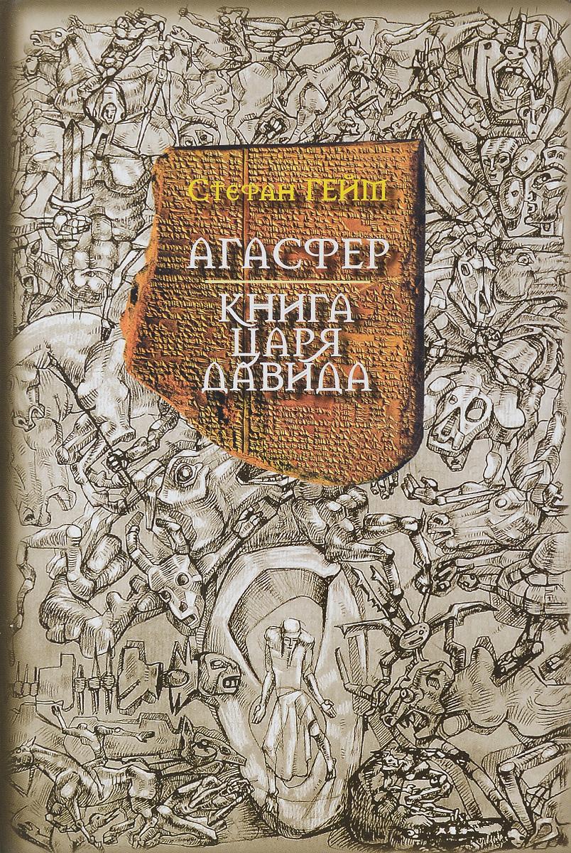 Стефан Гейм Агасфер. Книга царя Давида