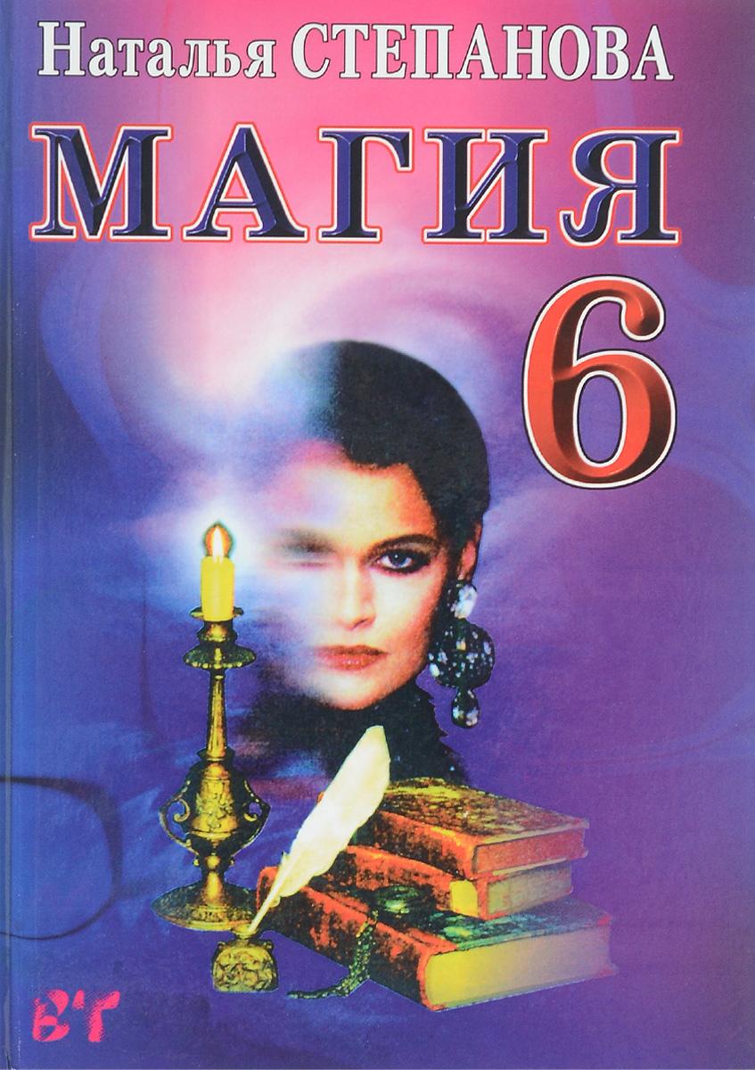 Наталья Степанова Магия-6