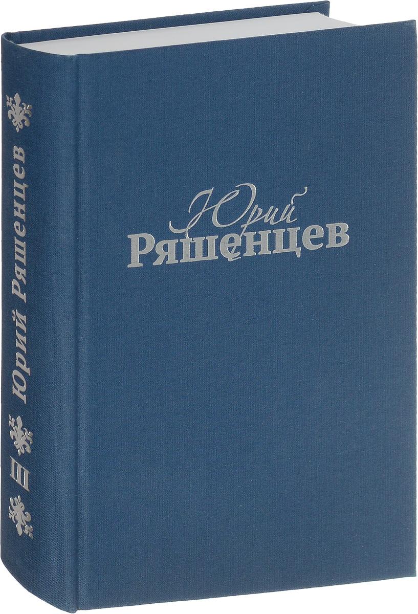 Юрий Ряшенцев Юрий Ряшенцев. Собрание сочинений в 5 томах. Том 3