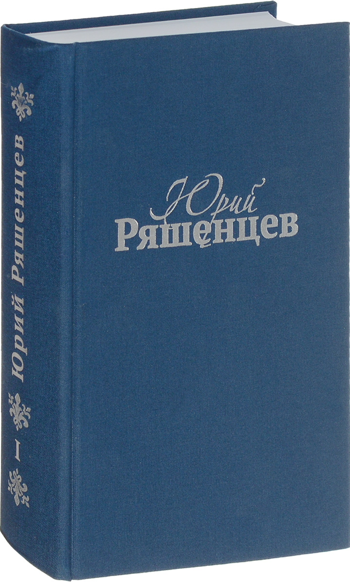Юрий Ряшенцев Юрий Ряшенцев. Собрание сочинений в 5 томах. Том 1
