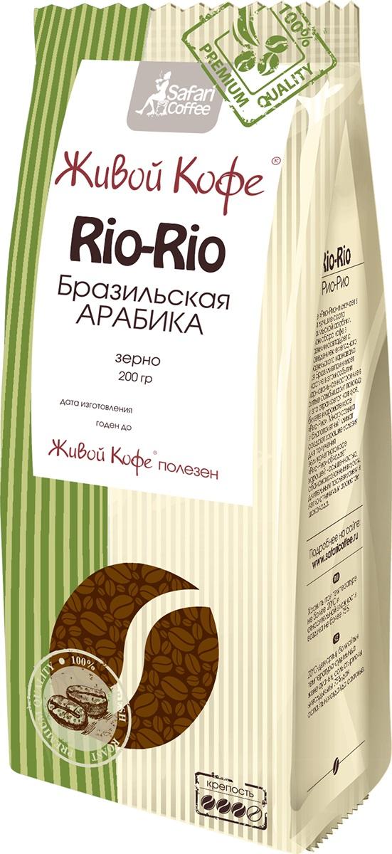 Живой Кофе Rio-Rio кофе в зернах, 200 г