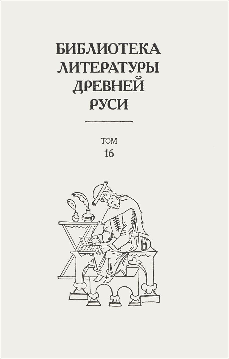 Библиотека литературы Древней Руси. Том 16 XVII век