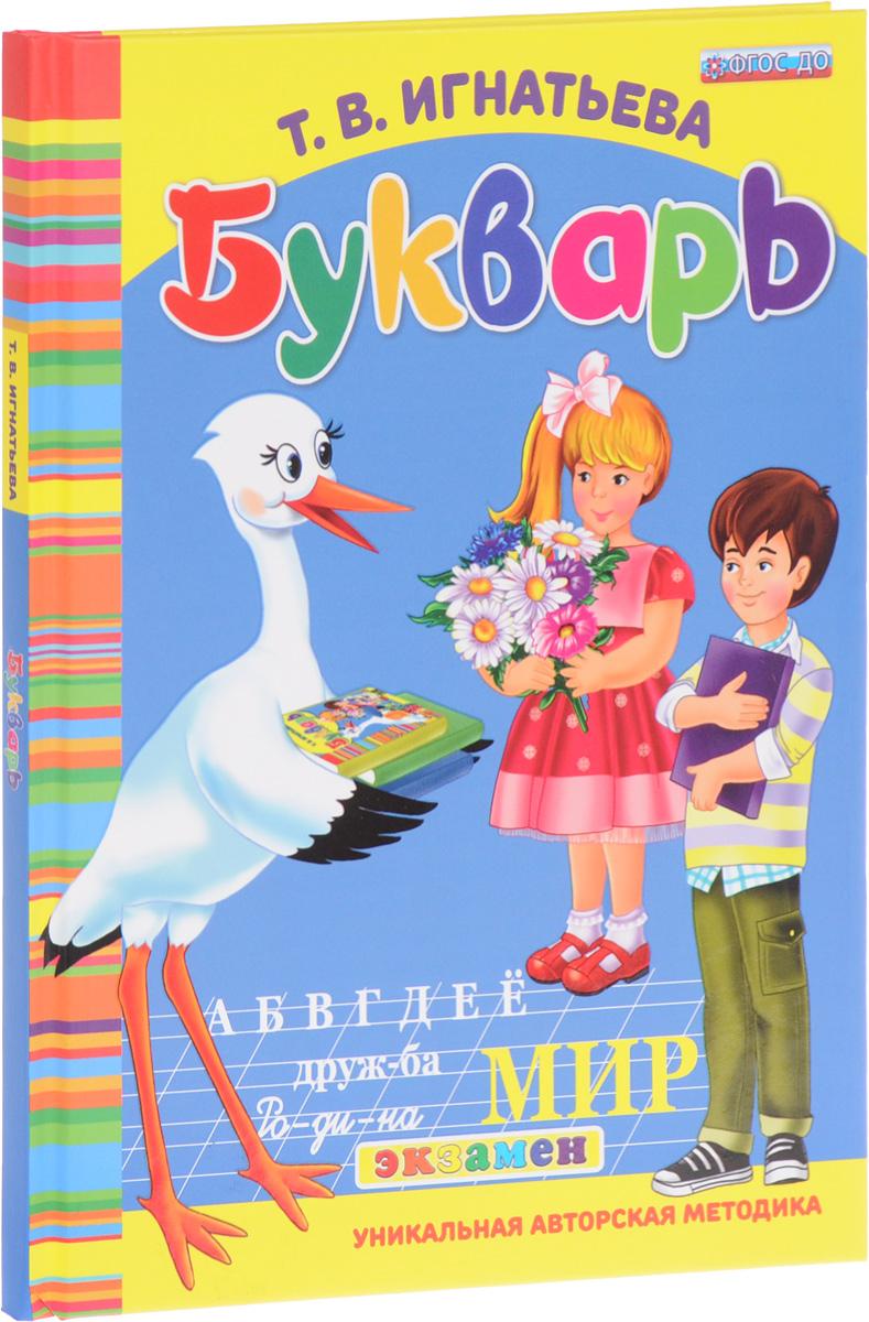 Букварь дошкольника. Т. В. Игнатьева