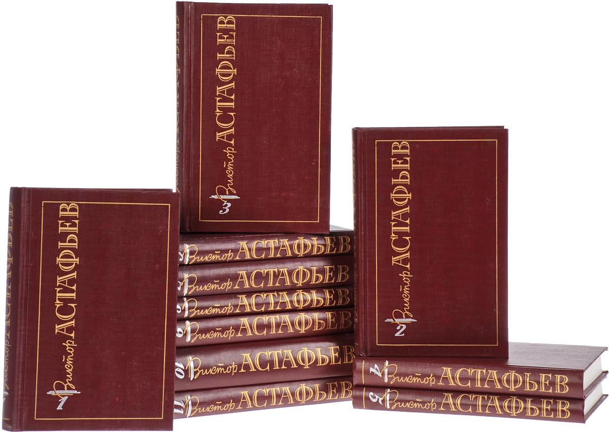 Виктор Астафьев Виктор Астафьев. Собрание сочинений в 15 томах (комплект из 11 книг) виктор астафьев огоньки