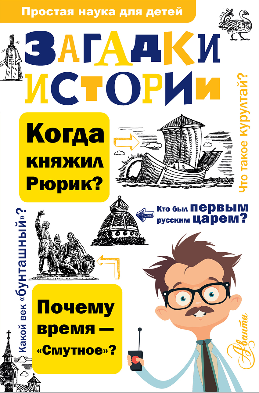 П. А. Политов, А. А. Косенкин Загадки истории цена и фото