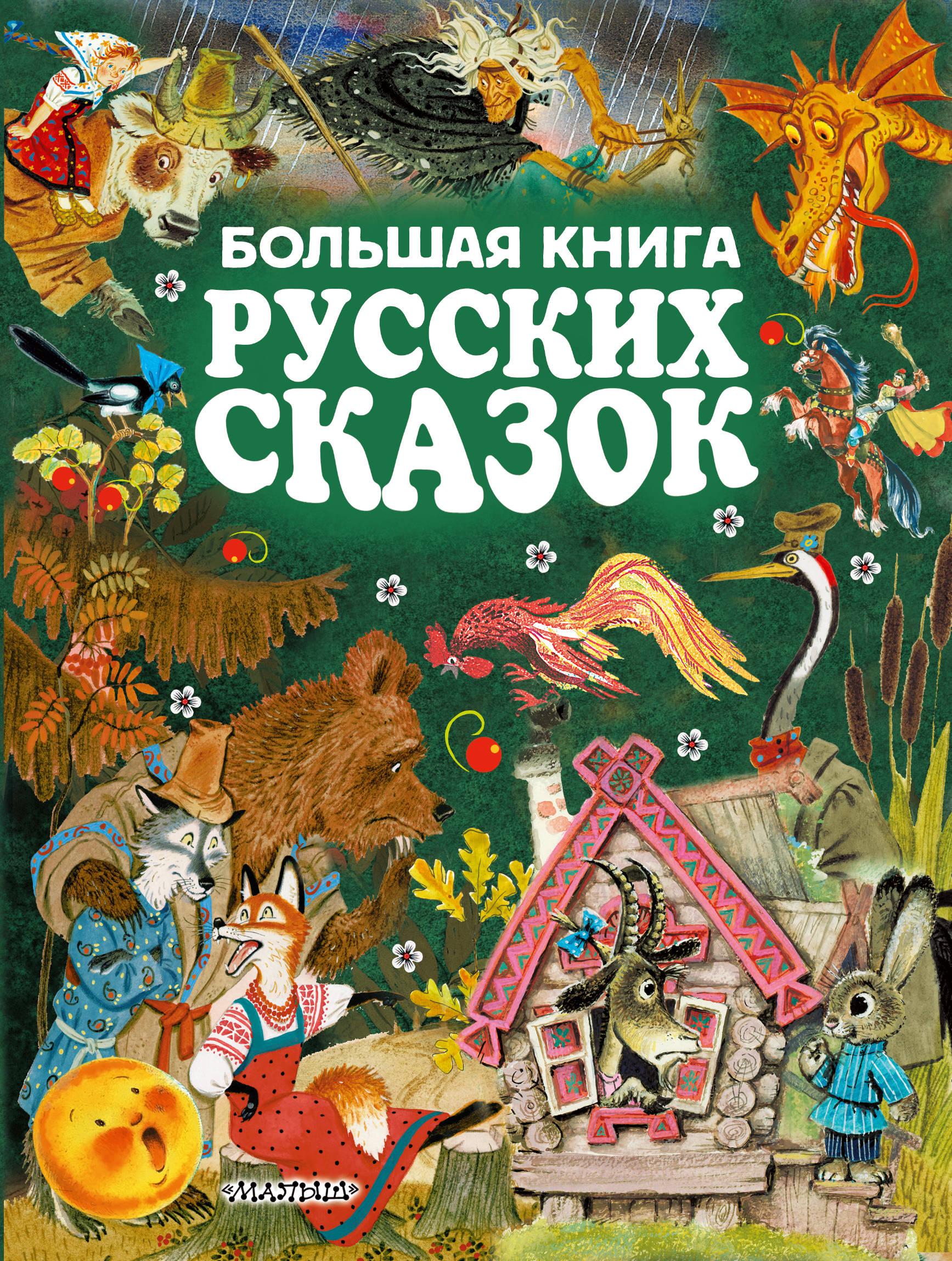 Толстой Алексей Николаевич Большая книга русских сказок толстой а к большая книга русских сказок все самые великие русские сказки