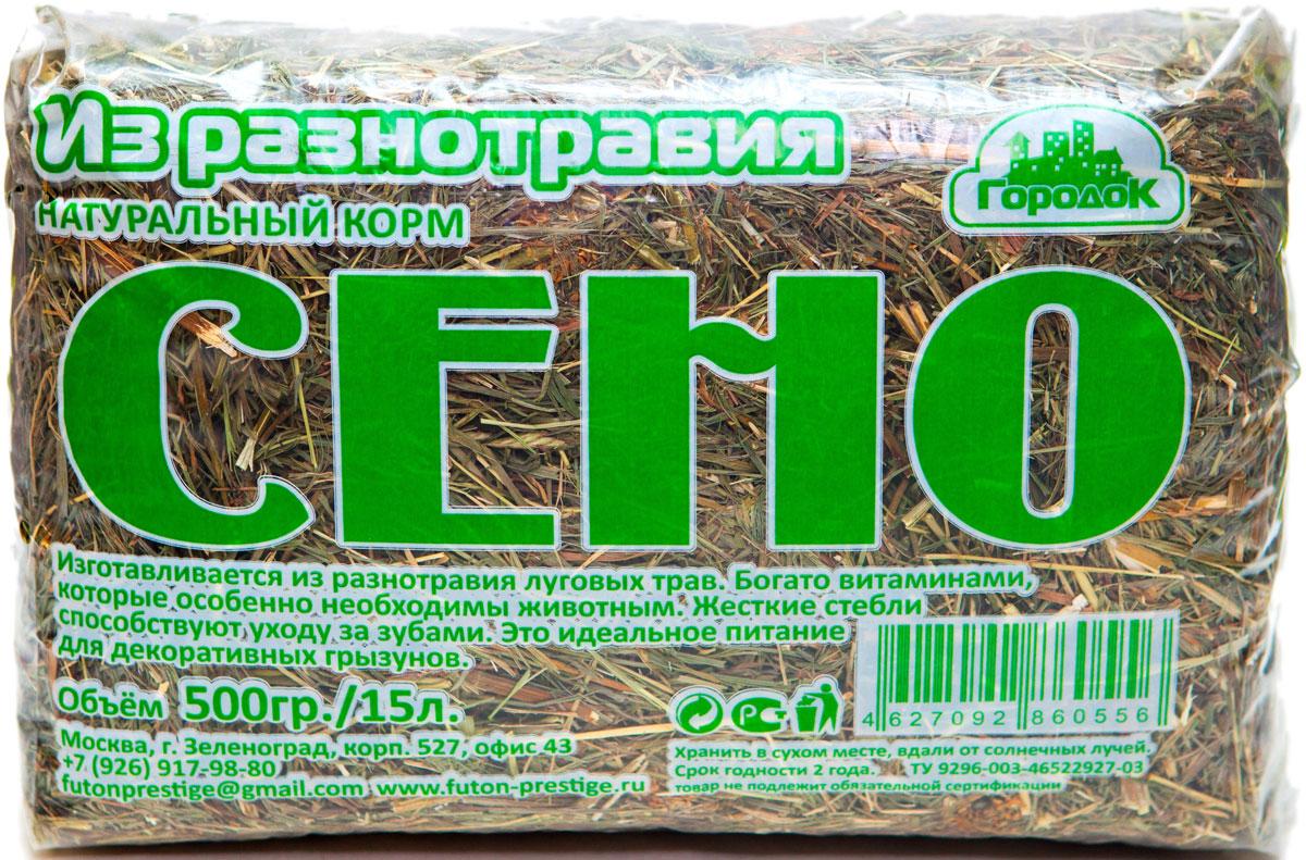 Сено для грызунов Городок, из разнотравья корм для грызунов vitaline сено 14 7л