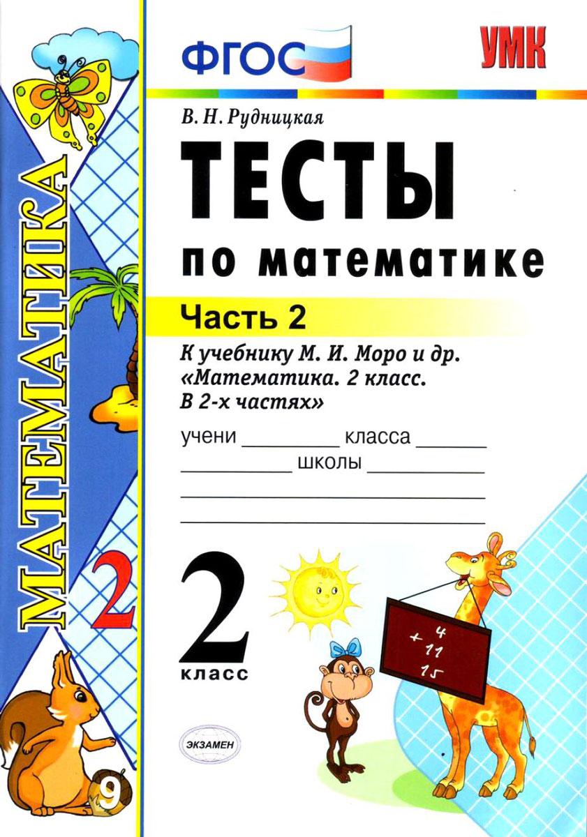 В. Н. Рудницкая Математика. 2 класс. Тесты к учебнику М. И. Моро и др. В 2 частях. Часть 2 в н рудницкая математика тесты 2 класс к учебнику в н рудницкой т в юдачевой в 2 частях часть 2