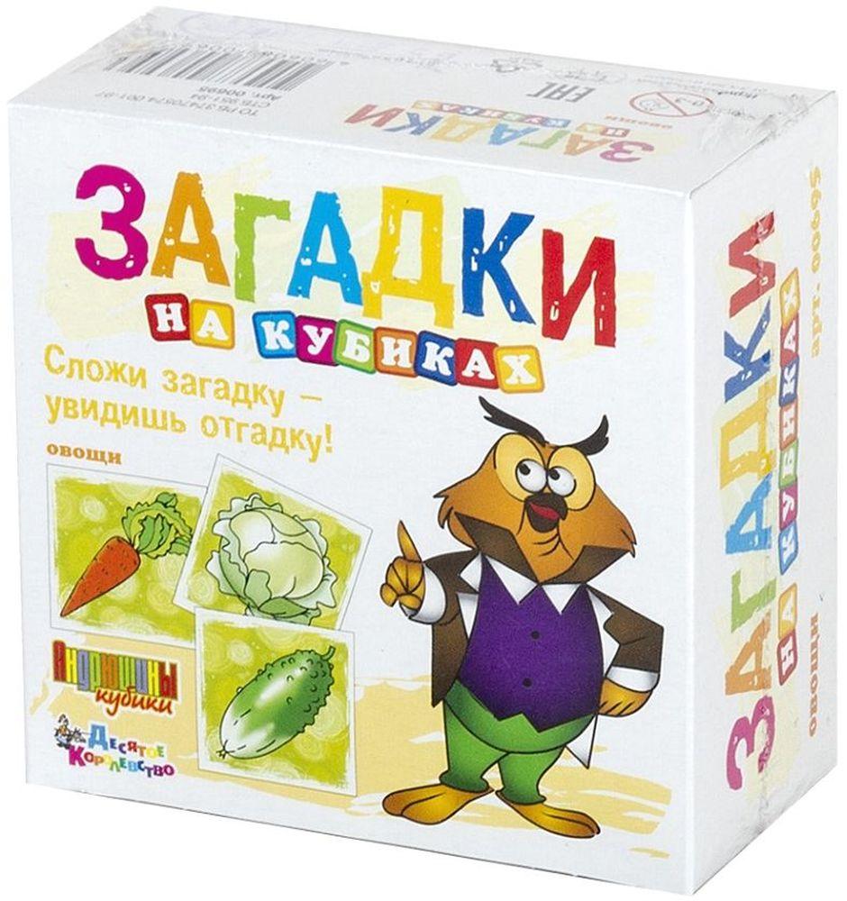 Десятое королевство Кубики Загадки Овощи десятое королевство кубики загадки дары леса