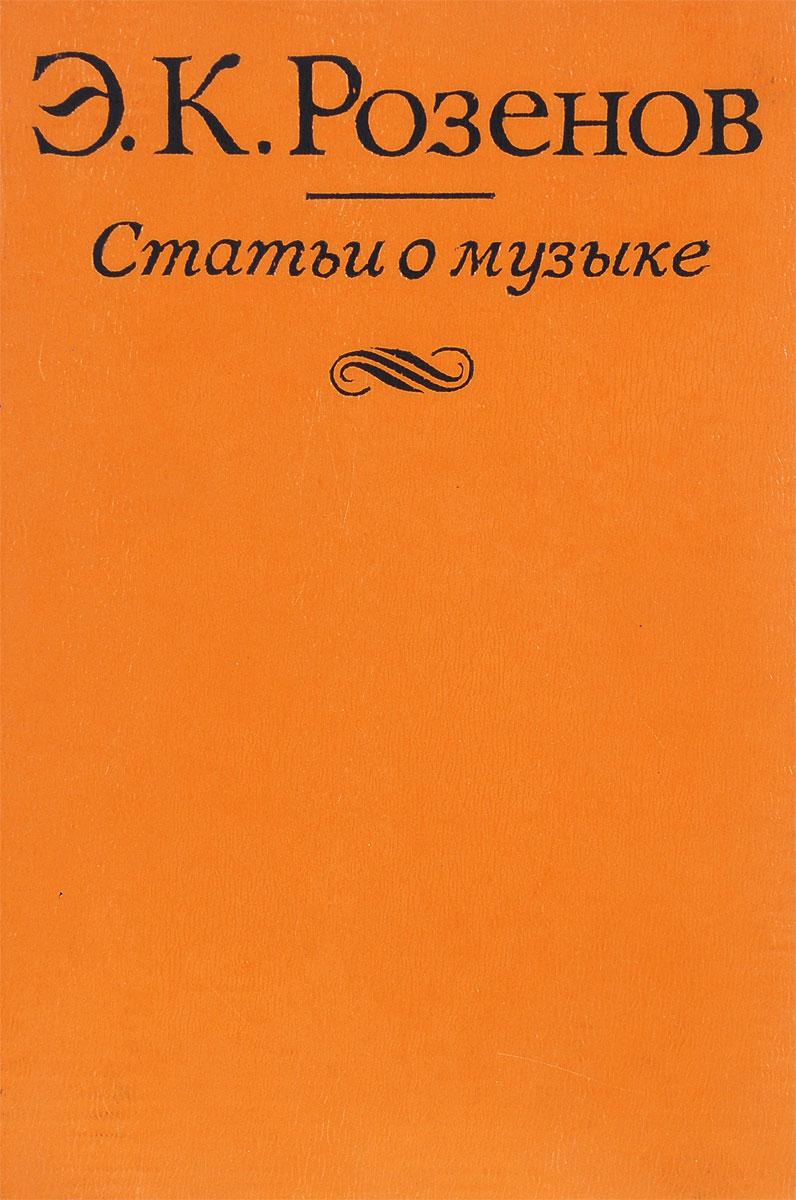 Э. Розенов Статьи о музыке