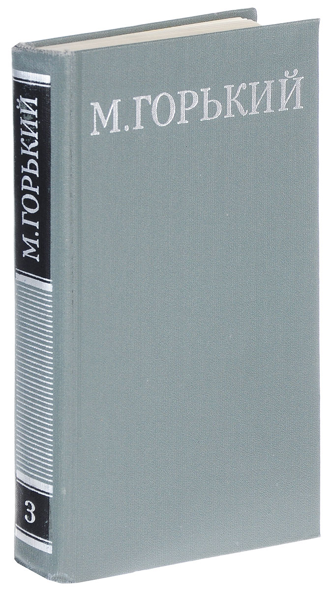 М. Горький М. Горький. Собрание сочинений в 16 томах. Том 3 Повести и рассказы 1899-1906