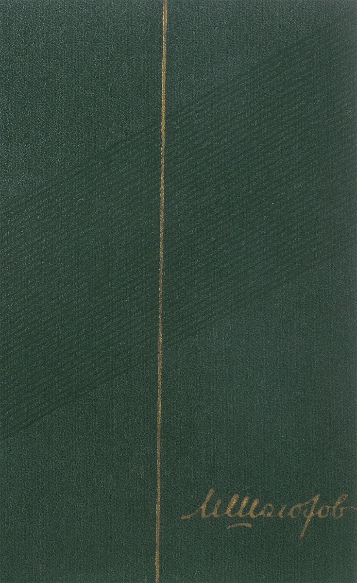 М. Шолохов М.Шолохов.Собрание сочинений в 9 томах. Том 4. Тихий Дон. Книга 3 недорго, оригинальная цена