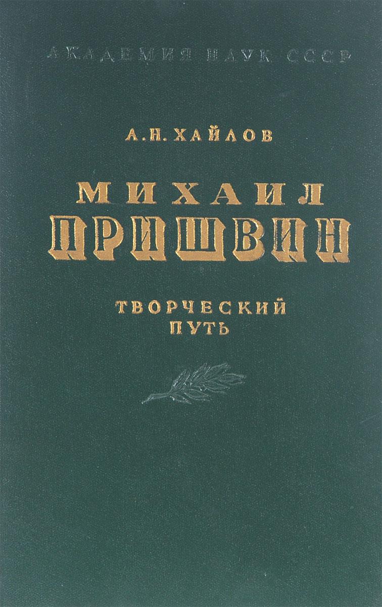 А. Н. Хайлов Михаил Пришвин. Творческий путь цены онлайн