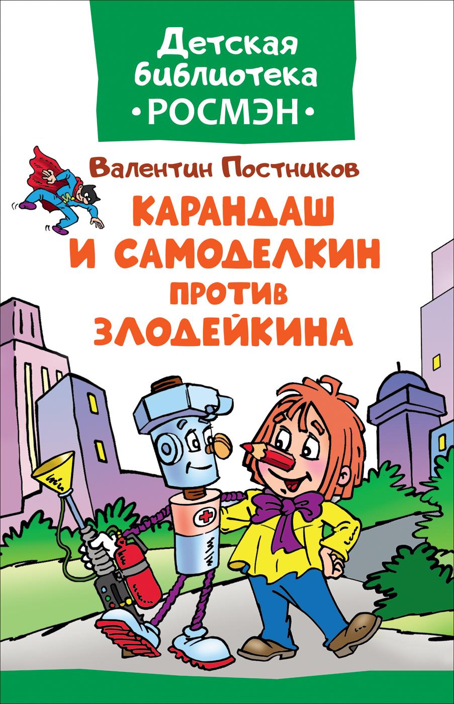 В. Постников Карандаш и Самоделкин против Злодейкина