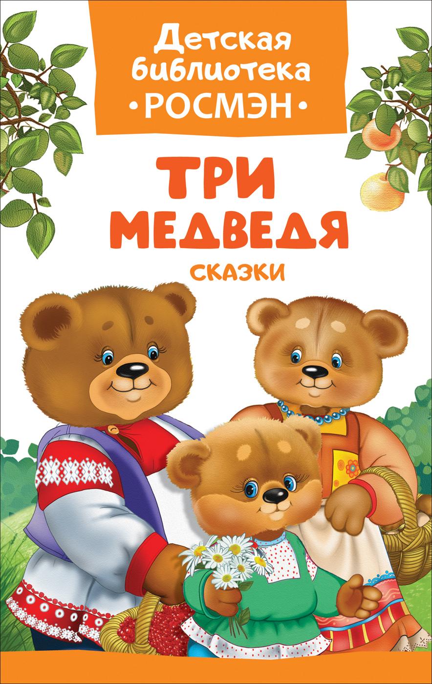 А. Н. Афанасьев, О. И. Капица Три медведя. Сказки