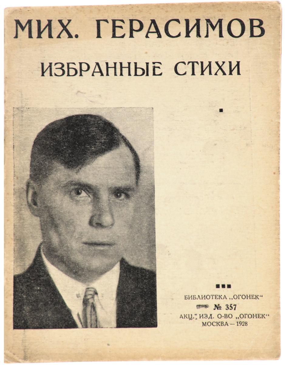 Михаил Герасимов. Избранные стихи