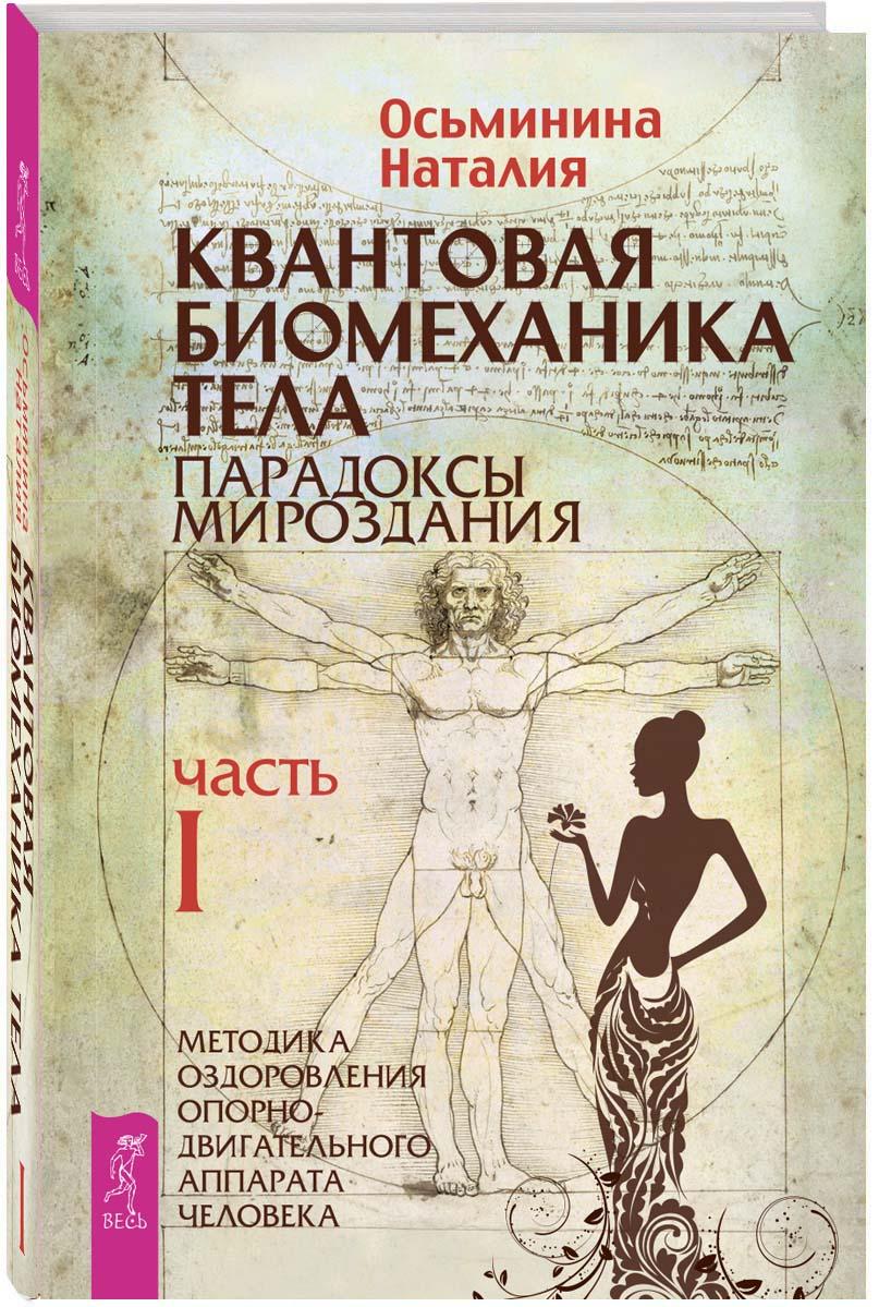 Наталия Осьминина Квантовая биомеханика тела. Методика оздоровления опорно-двигательного аппарата человека. Часть 1