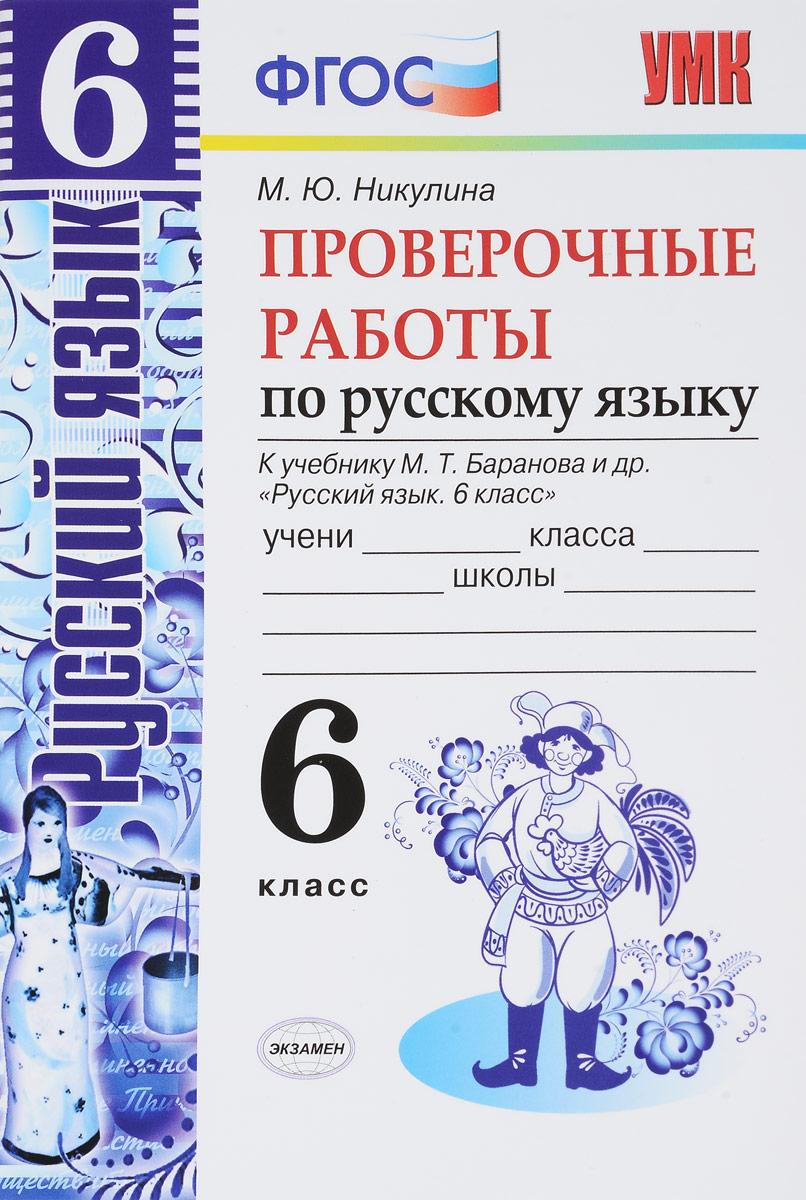 М. Ю. Никулина Русский язык. 6 класс. Проверочные работы. К учебнику М. Т. Баранова и др.