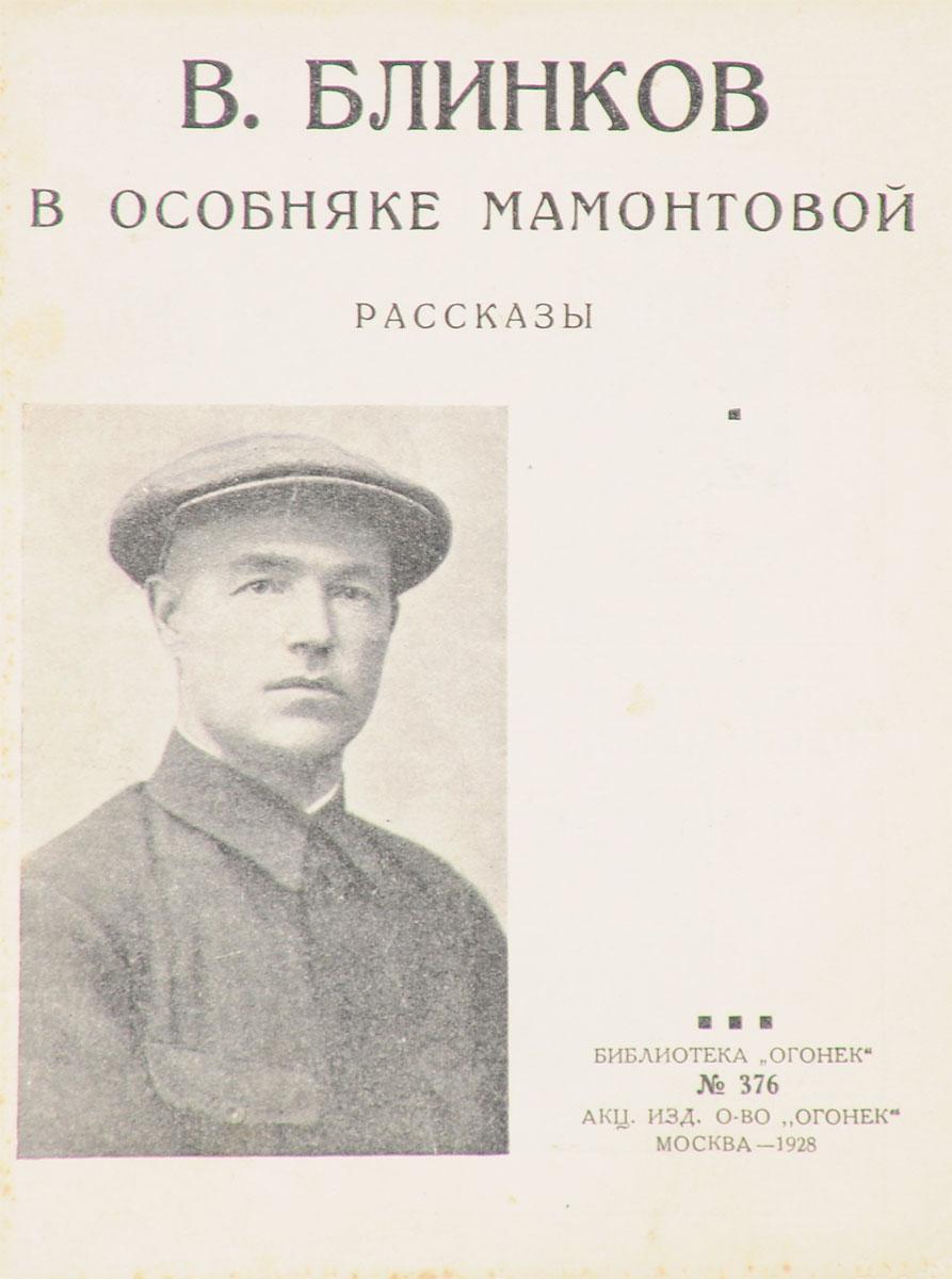 В особняке Мамонтовой. Рассказы русское общество и революция