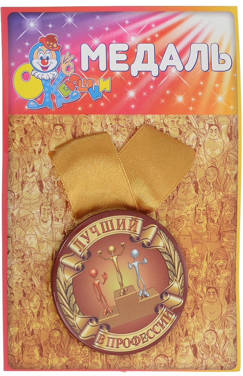 медаль сувенирная эврика лучший в мире сын 97133 Медаль сувенирная Эврика Лучший в профессии. 97153