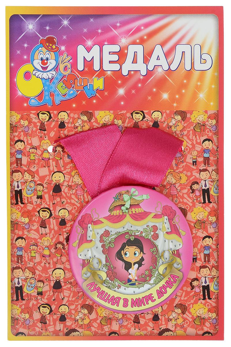 Медаль сувенирная Эврика Лучшая в мире дочка. 97184 медаль эврика лучшая в мире мама 97185