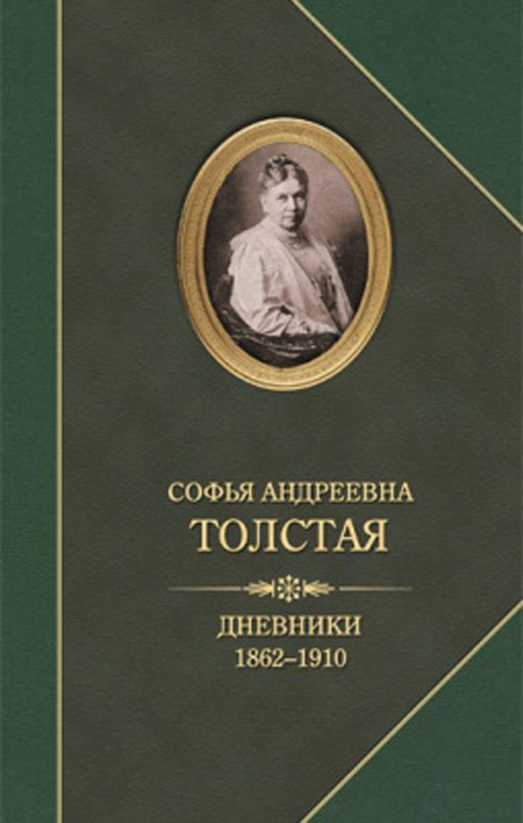 С. А. Толстая С. А. Толстая. Дневники 1862-1910