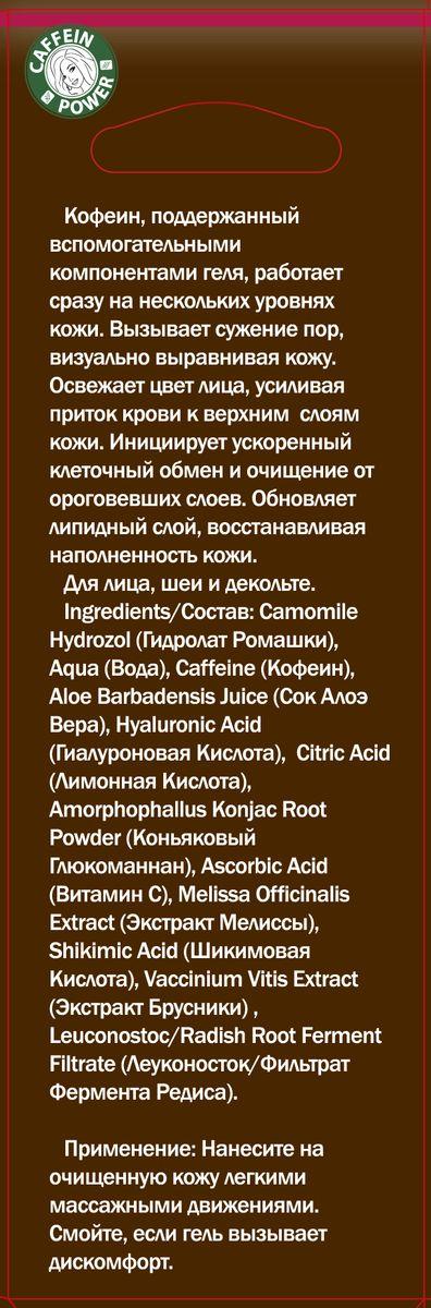 DNCКофеин для лица, 26 мл DNC