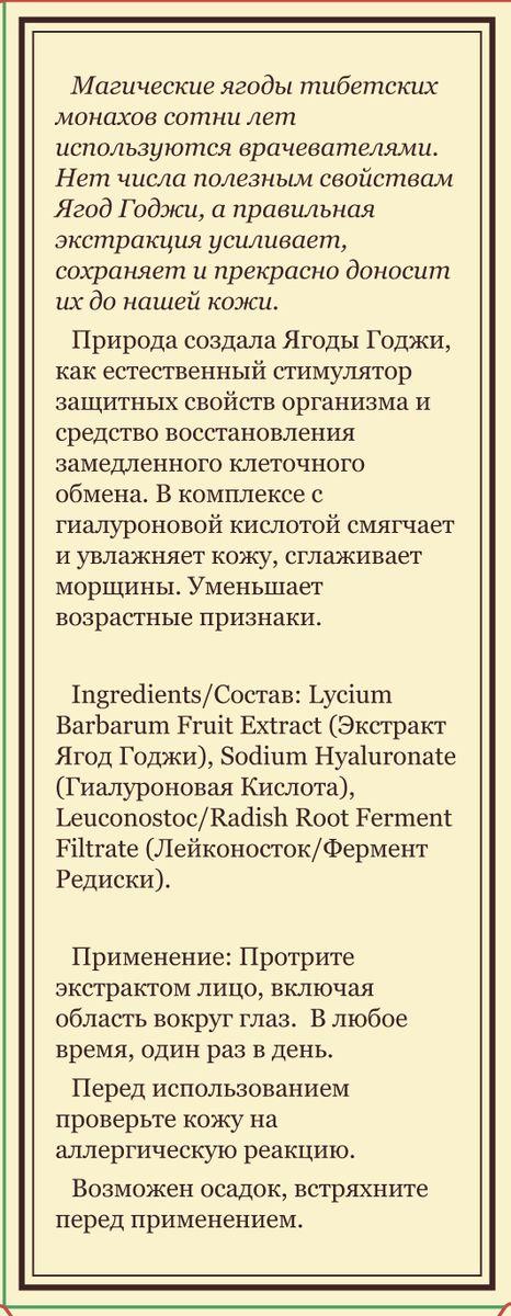 DNCГель гиалуроновый Ягоды годжи, помпа, 20 мл DNC