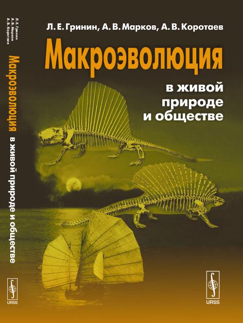 Л. Е. Гринин, А. В. Марков, А. В. Коротаев Макроэволюция в живой природе и обществе